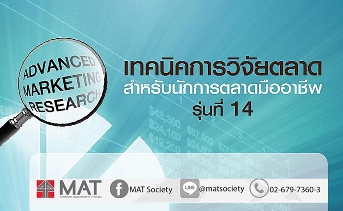 """สมาคมการตลาดแห่งประเทศไทย จัดหลักสูตร """"เทคนิคการวิจัยตลาด สำหรับนักการตลาดมืออาชีพ รุ่นที่ 14"""""""