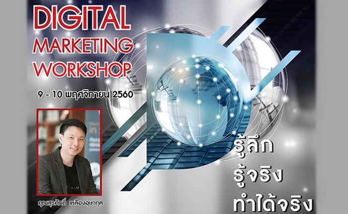 """ในยุคที่ Digital กำลังมาแรงสมาคมการตลาดแห่งประเทศไทย ขอเชิญท่านพบกับ 2 วันเต็ม กับคลาส """"Digital Marketing Workshop"""""""