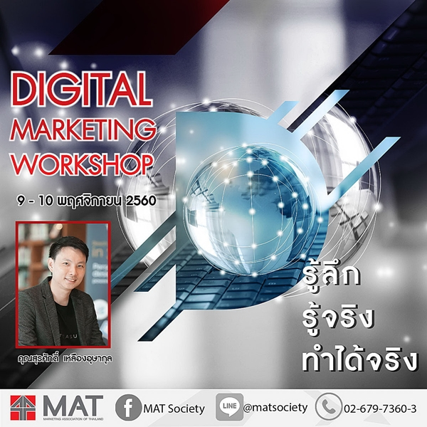 fb_Digital Marketing Workshop