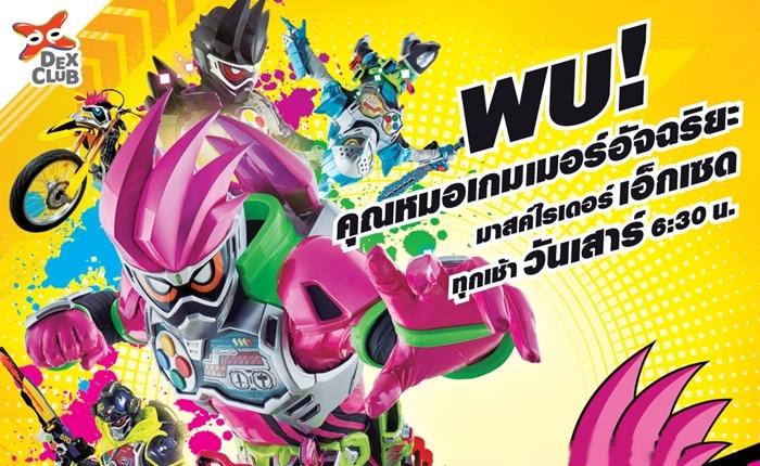 เดกซ์ [ดรีม เอกซ์เพรส] รุกตลาดคาแรคเตอร์เมืองไทย ล่าสุดเปิดตัว 'มาสค์ไรเดอร์เอ็กเซด [Ex-Aid]'