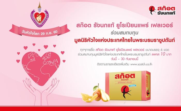 สก๊อต รังนกแท้ ยูโรเปียนแพร์ เฟลเวอร์ ร่วมสมทบทุน มูลนิธิหัวใจแห่งประเทศไทยในพระบรมราชูปถัมภ์