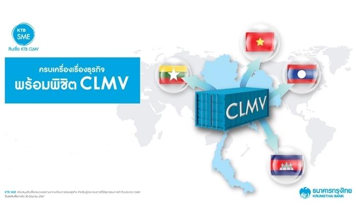 "KTB ชวนผู้ประกอบการ SMEs เจาะกลุ่มตลาดเกิดใหม่ CLMV ""คุณลุย…เราดัน"""