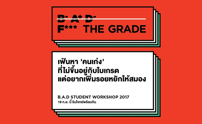 เข้มข้นเป็นประวัติการณ์! B.A.D Student Workshop 2017 เฟ้นหาที่สุดของครีเอทีฟดาวรุ่ง3 ผู้ชนะมีโอกาสเลือกทำงานกับเอเจนซี่โฆษณาในดวงใจ