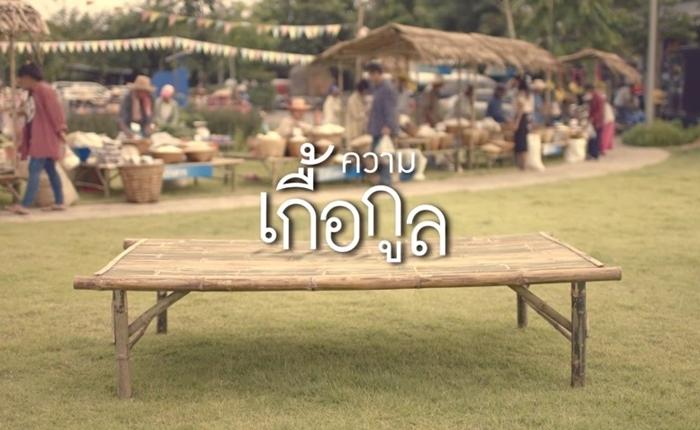 """""""อะไรก็เปลี่ยนเป็นความเกื้อกูลได้"""" ภาพยนตร์สั้นสามเรื่องที่สร้างจากความเกื้อกูลที่เกิดขึ้นจริงในสังคมไทย"""
