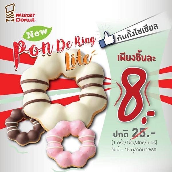Pon_De_ring_lite_4