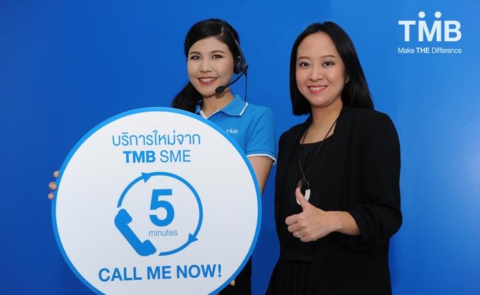 """บริการช่องทางออนไลน์ใหม่จากทีเอ็มบี """"SME Call Me Now"""" ตอบโจทย์เอสเอ็มอีทันใจภายใน 5 นาที"""
