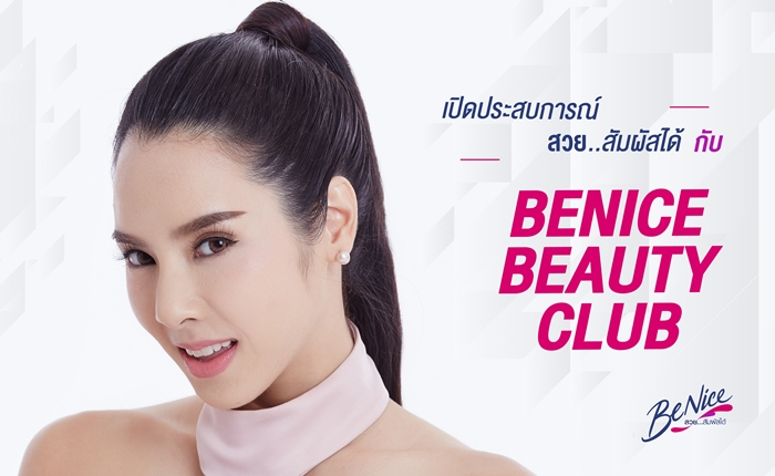 ผ่ากลยุทธ์สร้าง Brand engagement จาก BeNice ผลักดันผู้หญิงให้สวยขึ้น แบบ #สวยสัมผัสได้