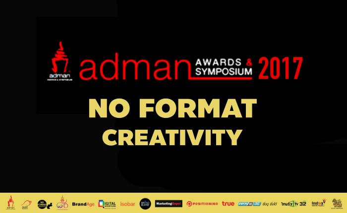 'ADMAN AWARDS 2017′ เริ่มขึ้นแล้ว 'NO FORMAT CREATIVITY' คนทำโฆษณายุคนี้ต้องสตรอง ในวันที่การสื่อสารไร้รูปแบบ