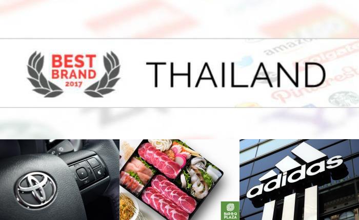 10 แบรนด์ที่ดีที่สุด และ มีพัฒนาการมากที่สุดในไทย ปี 2017
