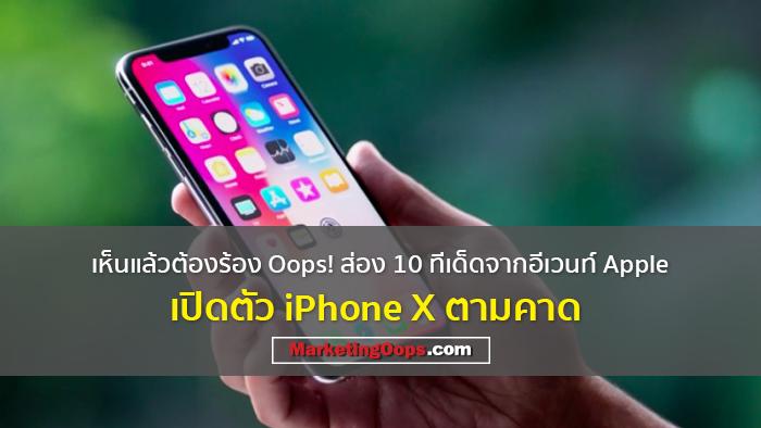 เห็นแล้วต้องร้อง Oops! ส่อง 10 ทีเด็ดจากอีเวนท์ Apple เปิดตัว iPhone X ตามคาด