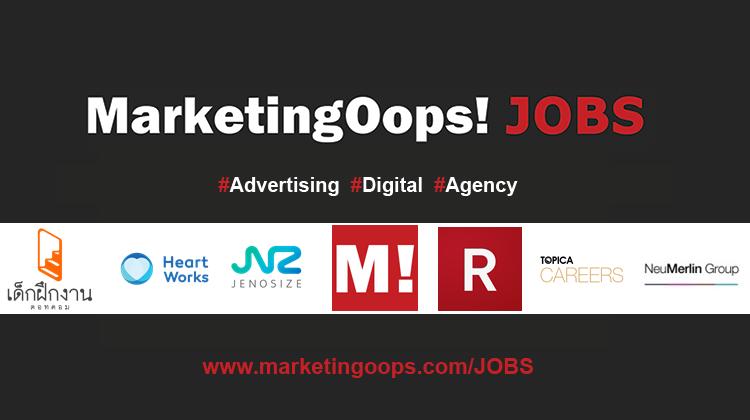 งานล่าสุด จากบริษัทและเอเจนซี่โฆษณาชั้นนำ #Advertising #Digital #JOBS 26 – 01 Sep 2017