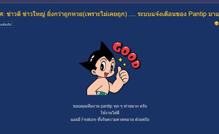 สมการรอคอย ในที่สุด Pantip ก็มีระบบ Notification แจ้งเตือนคนเข้ามาตอบกระทู้แล้ว!