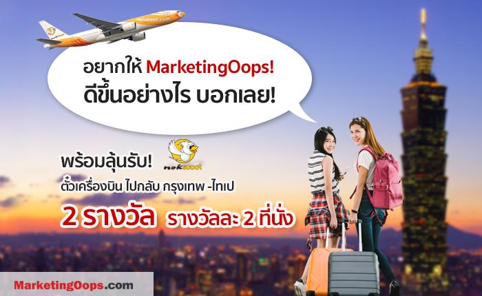 อยากให้ MarketingOops! ดีขึ้นอย่างไร บอกเลย! พร้อมลุ้นรับ ตั๋วเครื่องบินไปกลับ ไทเป 2 รางวัล รางวัลละ 2 ที่นั่ง