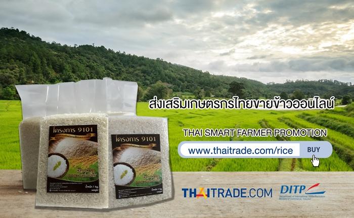 เกษตรกรรุ่นใหม่ รายได้พุ่งจากโครงการ Thai Smart Farmers Promotion