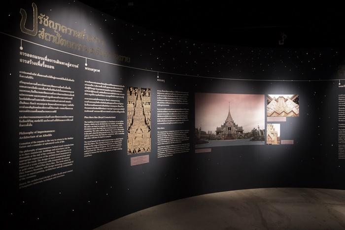 โซน 1 คติจักรวาลและงานออกแบบสถาปัตยกรรมไทย (3)