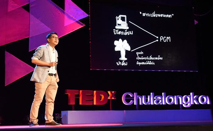เปลี่ยนมุมมอง สู่การพัฒนาประเทศไทยให้เป็นผู้ชนะ และนวัตกรรมช่วยพัฒนาโลกจากความท้าทายของดาราศาสตร์ ในงาน TEDxChulalongkornU ปีที่ 3