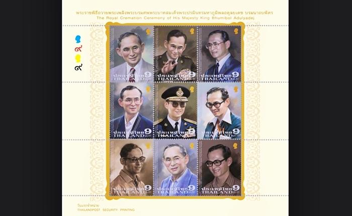 ไปรษณีย์ไทยเปิดจำหน่ายแสตมป์ที่ระลึกงานพระราชพิธีถวายพระเพลิงฯ วันนี้
