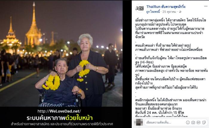 The #OCT26 project ช่างภาพจิตอาสาใช้ระบบค้นภาพด้วยใบหน้า ทำคลังรูปประชาชนในพระราชพิธี
