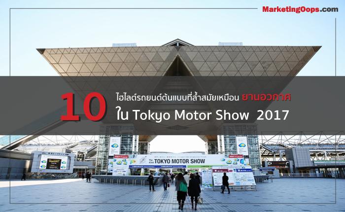 10 ไฮไลต์รถยนต์ต้นแบบที่ล้ำสมัยเหมือนยานอวกาศใน Tokyo Motor Show 2017