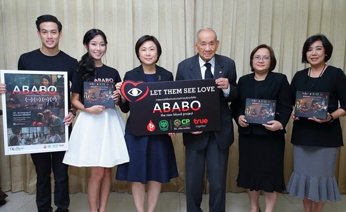 """สภากาชาดไทย รับมอบชุดดีวีดีภาพยนตร์ """"ABABO-The New Blood Project"""" จากเครือเจริญโภคภัณฑ์และทรู คอร์ปอเรชั่น"""