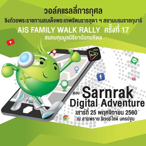 AIS Family Walk Rally#17