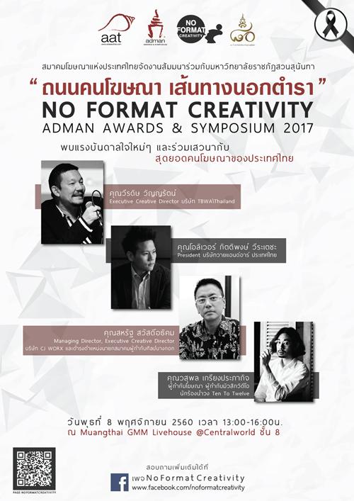 Adman Symposium1