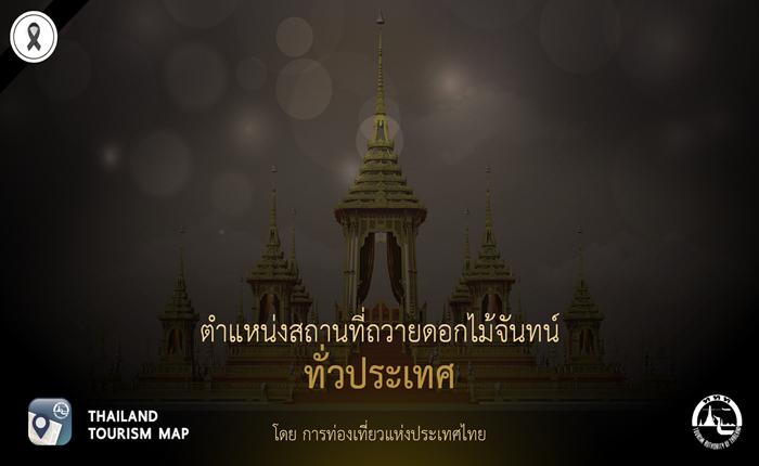 การท่องเที่ยวแห่งประเทศไทย เปิดให้บริการตรวจสอบตำแหน่งสถานที่ถวายดอกไม้จันทน์ทั่วประเทศ ผ่านแอปฯ App Thailand Tourism Map