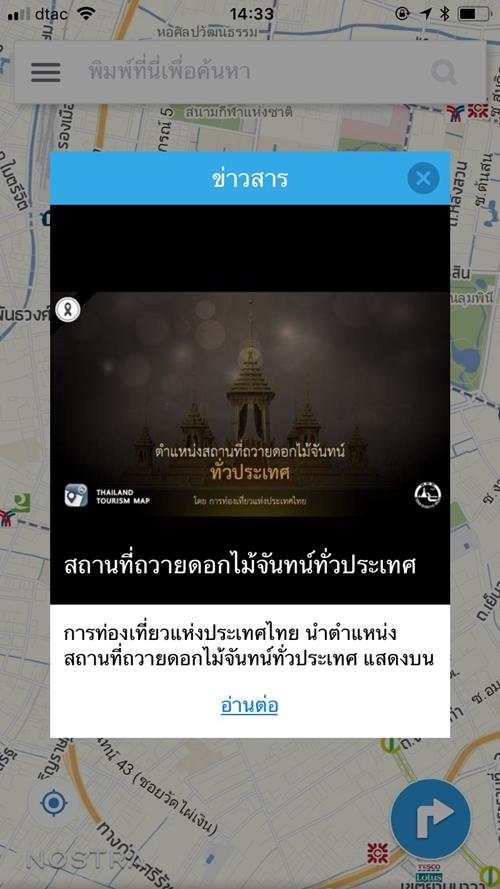 App Thailand Tourism Map2