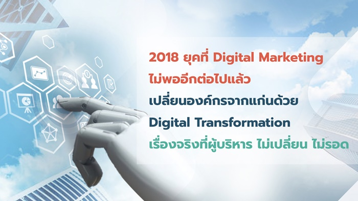 Digital-Transformation-Think-Platform-1