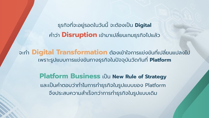 Digital-Transformation-Think-Platform-3