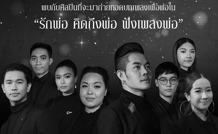 """JOOX Ribbon ชวนชาวไทยน้อมรำลึกถึงพระมหากรุณาธิคุณ และร่วมถวายความอาลัยแด่ในหลวงรัชกาลที่ 9 ผ่านบทเพลง """"รักพ่อ คิดถึงพ่อ ฟังเพลงของพ่อ"""""""