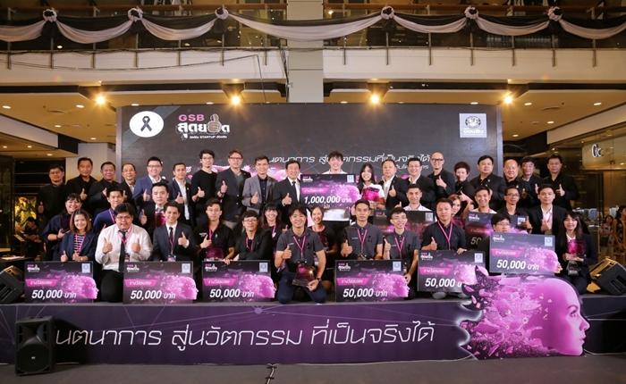 ออมสินประกาศรางวัลโครงการประกวด GSB สุดยอด SMEs Startup ตัวจริง