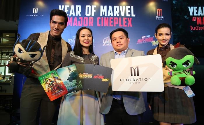 ครั้งแรก! ดีสนีย์ ผนึกกำลัง เมเจอร์ซีนีเพล็กซ์ สร้างประสบการณ์ครบวงจรสุดพิเศษ ให้แฟน ๆ มาร์เวล เพื่อต้อนรับ Year of Marvel