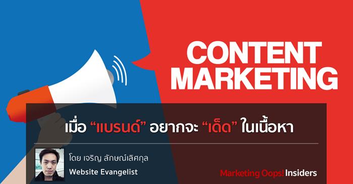 "Content marketing เมื่อ ""แบรนด์"" อยากจะ ""เด็ด"" ในเนื้อหา"