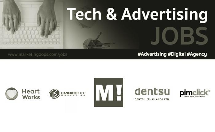 งานล่าสุด จากบริษัทและเอเจนซี่โฆษณาชั้นนำ #Advertising #Digital #JOBS 07 – 12 Oct 2017