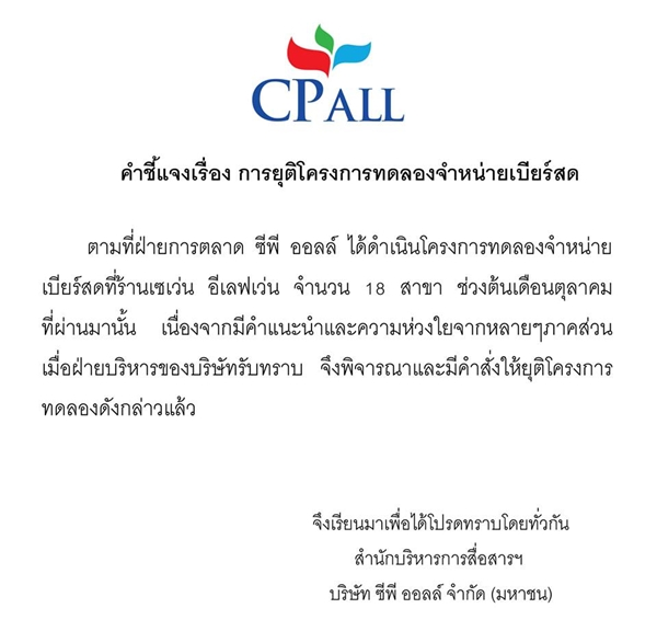 cpall1