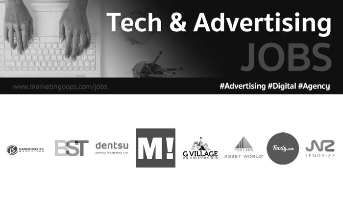 งานล่าสุด จากบริษัทและเอเจนซี่โฆษณาชั้นนำ #Advertising #Digital #JOBS 21 – 27 Oct 2017