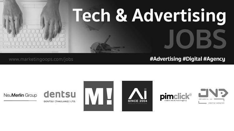 งานล่าสุด จากบริษัทและเอเจนซี่โฆษณาชั้นนำ #Advertising #Digital #JOBS 30 – 06 Oct 2017