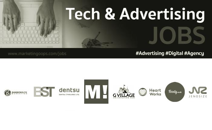 งานล่าสุด จากบริษัทและเอเจนซี่โฆษณาชั้นนำ #Advertising #Digital #JOBS 13 – 20 Oct 2017