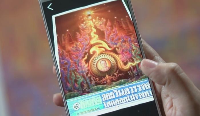 thairathAR22