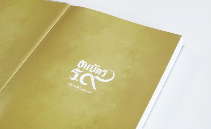"""รีวิว """"หนังสือ ธนบัตร ร.๙ : ๗๐ ปี ใต้ร่มพระบารมี"""" หนังสือเล่มเดียว ที่รวมธนบัตรทุกใบใน รัชกาลที่ ๙"""