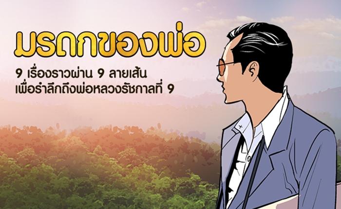 webtoon king hili