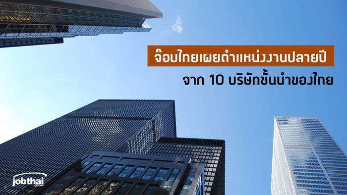 """""""จ๊อบไทย"""" เผยตำแหน่งงานปลายปีจาก 10 บริษัทชั้นนำของไทย  ชี้มีความต้องการแรงงานรวมกว่า 3,000 อัตรา รับเศรษฐกิจขาขึ้น ปี 61"""