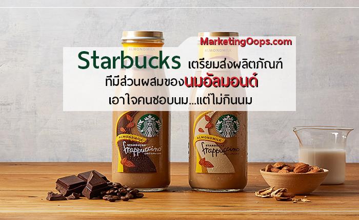 Starbucks เตรียมส่งผลิตภัณฑ์ที่มีส่วนผสมของนมอัลมอนด์เอาใจคนชอบนม แต่ไม่กินนม