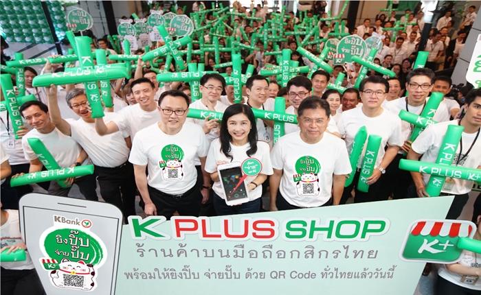 กสิกรไทยลุย K PLUS SHOP แอปร้านค้ารับชำระด้วยคิวอาร์โค้ดทั่วประเทศ 1 ล้านร้านค้าในปี 61 อัดแคมเปญพร้อมเดินสายทั่วประเทศ