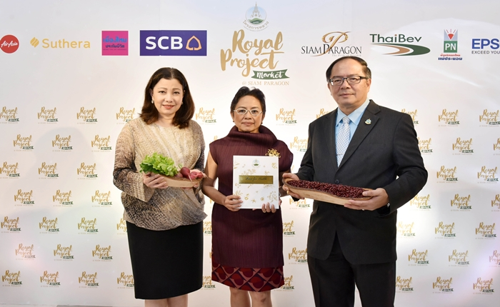 """สยามพารากอน และโครงการหลวง จัดงาน """"Royal Project Market @Siam Paragon"""" ร่วมน้อมสำนึกในพระมหากรุณาธิคุณอันยิ่งใหญ่อย่างหาที่สุดมิได้ของพระบาทสมเด็จเจ้าอยู่หัว รัชกาลที่ 9"""