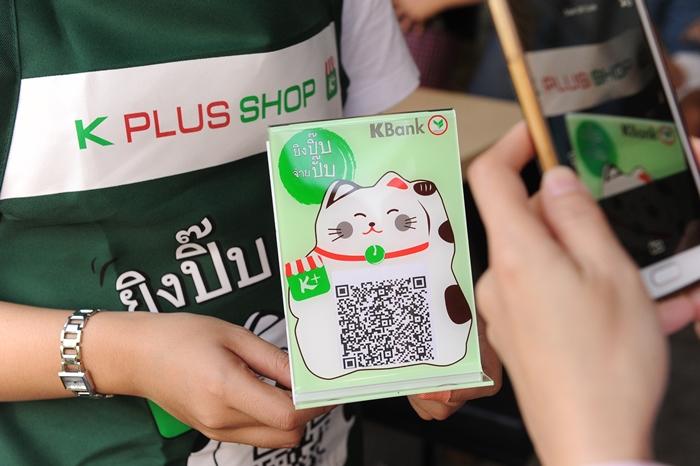 02 K PLUS SHOP_QR Code