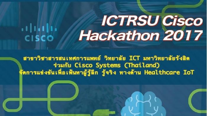 """ซิสโก้จับมือมหาวิทยาลัยรังสิต จัดงาน """"Cisco – RSU Hackathon 2017: IoT in Healthcare"""" ผลักดันอุตสาหกรรมเฮลท์แคร์ (Healthcare ) ในอนาคต"""