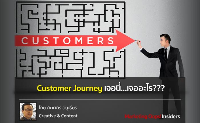 Customer Journey เจอนี่…เจออะไร ?