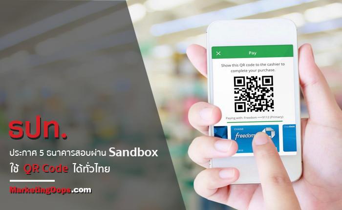 ใช้ได้เต็มตัวสักที เมื่อ ธปท.ประกาศ 5 ธนาคารสอบผ่าน Sandbox ใช้ QR Code ได้ทั่วไทย